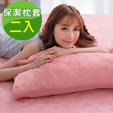 (任)J-bedtime【蝶舞飛揚】絕美壓紋X防汙防塵枕頭專用保潔枕墊2入(粉橘蝶)