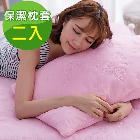 (任)J-bedtime【蝶舞飛揚】絕美壓紋X防汙防塵枕頭專用保潔枕墊2入(粉蝶)
