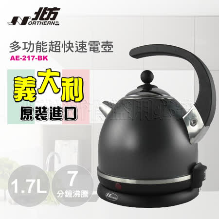 【NORTHERN 北方】1.7L多功能超快速電茶壺AE-217BK