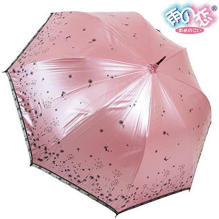 ◆日本雨之戀◆ 鈦金膠散熱降溫3~5℃夕霧草直傘{粉紅內黑}遮陽傘/雨傘/雨具/晴雨傘/專櫃傘