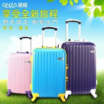 GNZA 漾彩鋁框行李箱20吋-天藍