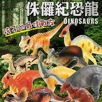 侏儸紀恐龍-12款