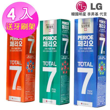 【韓國LG PERIOE】全效7全方位淨白修護牙膏120g(4入送牙刷架)