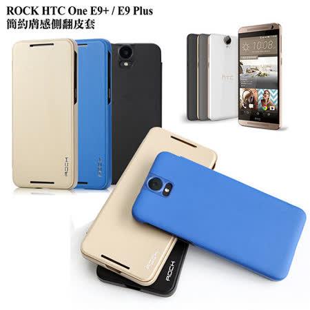 ROCK HTC One E9+ 簡約膚感側翻皮套