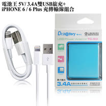 電池王 5V 3.4A雙USB旅充+ iPHONE6/6 Plus/AIR2 充傳輸線組合