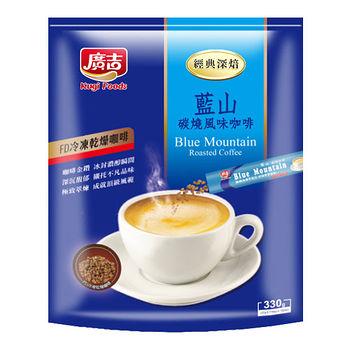 經典深焙藍山炭燒咖啡22g*15包/袋