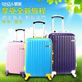 GNZA 漾彩鋁框行李箱28吋-天藍