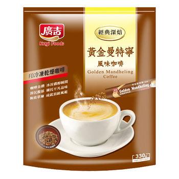 經典深焙黃金曼特寧咖啡22g*15包/袋