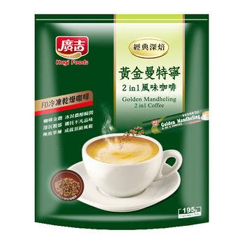 經典深焙黃金曼特寧二合一咖啡22g*15包/袋