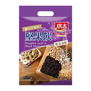 廣吉堅果飲紫米南瓜子30g*10包/袋