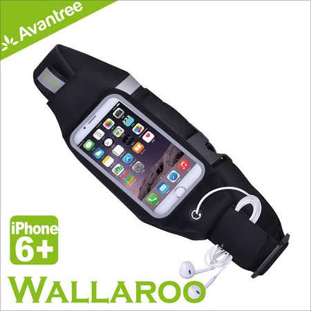Avantree Wallaroo 運動型iPhone6 Plus彈性腰包