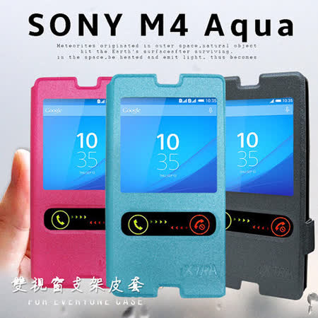 VXTRA Sony Xperia M4 Aqua (E2363) 髮絲紋雙視窗支架皮套