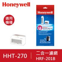 【美國Honeywell】二合一濾網HRF201B