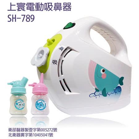上寰電動吸鼻器(SH-789)-鯨魚機