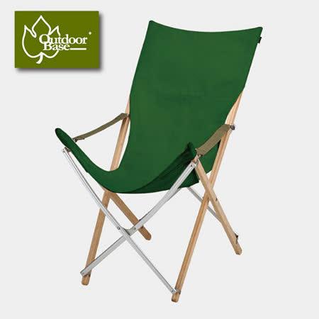 【Outdoorbase】大和-高背竹材椅.高背摺疊椅.露營椅/25179 草綠