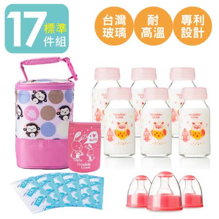 【A10013】Double Love母乳保冷運輸袋組(玻璃儲奶瓶標準120ml6支+冰寶6片+奶瓶衣+奶嘴環3入(母乳袋)