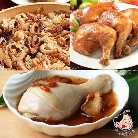 【大嬸婆】 雞腿油飯6件組(油飯+大雞腿+麻油雞湯)