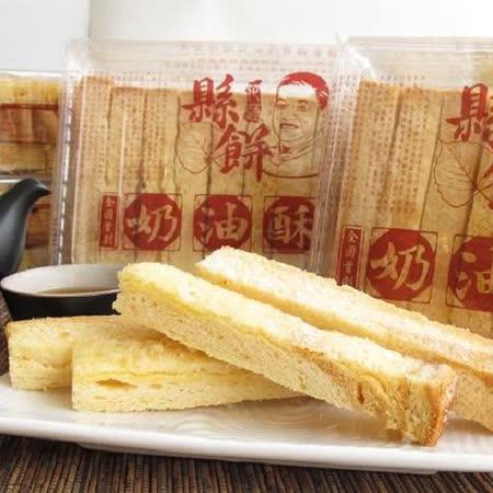 【花蓮縣餅】奶油酥條40盒組(300g/盒)