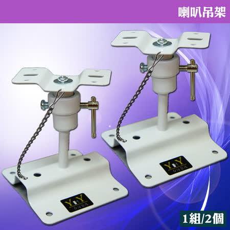 【美佳音樂】壁掛式 台灣製造/音響喇叭/監聽喇叭/環繞音箱 喇叭吊架-白色(1對)