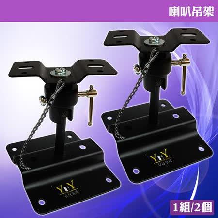 【美佳音樂】壁掛式 台灣製造/音響喇叭/監聽喇叭/環繞音箱 喇叭吊架-黑色(1對)