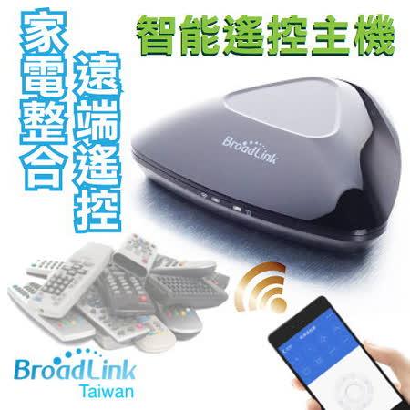 Broadlink RM Pro 智慧家庭 紅外線遙控家電整合主機 智能小管家