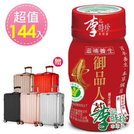 李時珍靈芝御品人蔘144入限量加贈馬卡龍甜美格紋20吋行李箱一個