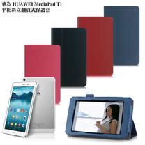 華為 HUAWEI MediaPad T1 8.0 平板斜立翻頁式保護套