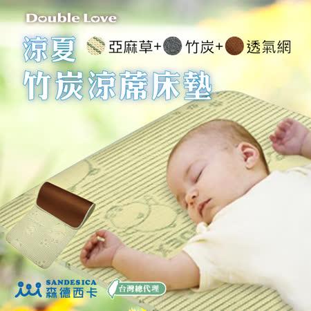 台灣總代理【FA0024】日本Sandexica森德西卡寶寶涼蓆床墊/四季涼爽單品/遊戲墊