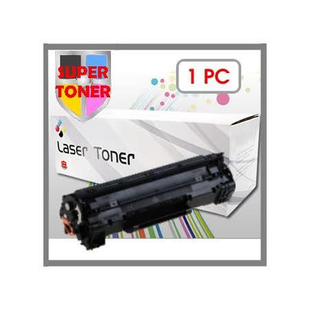 【SUPER】HP CE320A 黑色(K)環保碳粉匣