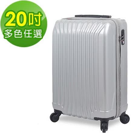【Travelhouse】優質美學 20吋PC鏡面旅行箱(多色任選)