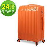 【福利品出清】Travelhouse 優質美學 24吋PC鏡面旅行箱(多色任選)
