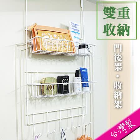 【KOTAS】門後架/收納架/廚房架/客廳架/衛浴收納架(超值二入)