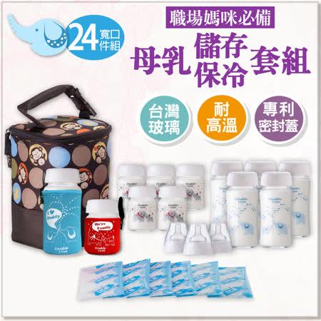 【A10018】Double Love母乳保冷運輸24件套(寬口徑母乳儲存瓶12支+冰寶6片+奶瓶衣2個+保冷袋+奶嘴環*3組)