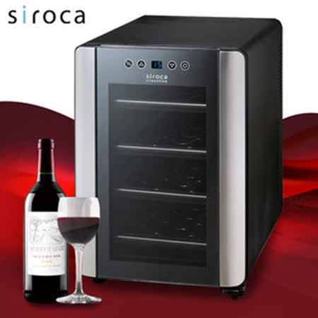 『Siroca』☆ crossline紅酒櫃SNE-W2312B
