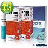 德國山德士SANDOZ-諾華製藥集團 靈活三寶禮盒組(小組) D佳鈣x2盒+諾鎂寶x1瓶