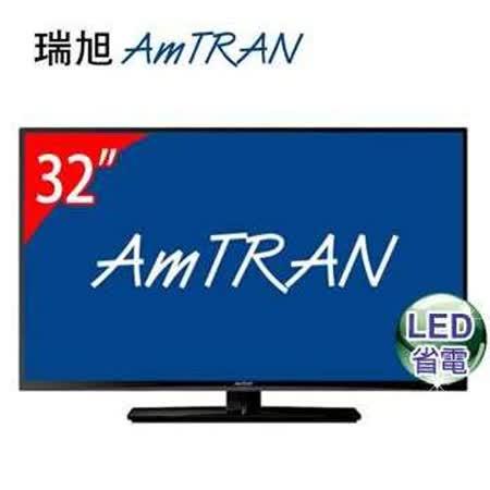 AmTRAN 32型 LED液晶顯示器 _ A32 (瑞旭公司貨)