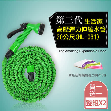【HL生活家-買一送一】第三代高壓彈力伸縮水管-20公尺再送超細纖維魔布*3(HL-061*2+BY-001*2)