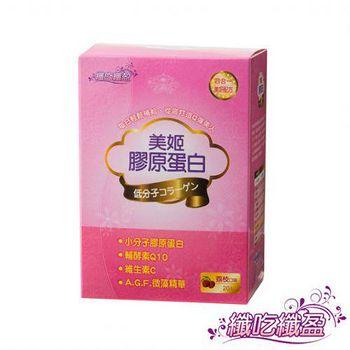 遠東生技 纖吃纖盈 美姬膠原蛋白 (20包/盒) 1盒組