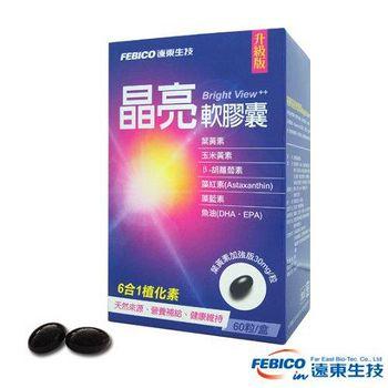 遠東生技 複方DHA 晶亮葉黃素軟膠囊(500mg/60顆) 1盒組