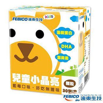 遠東生技 兒童小晶亮顆粒(3g*30包) 1盒組