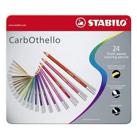 【德國天鵝牌STABILO】CarbOthello系列 4.4mm 水溶性粉彩筆 24色 鐵盒裝(型號:1424-6)