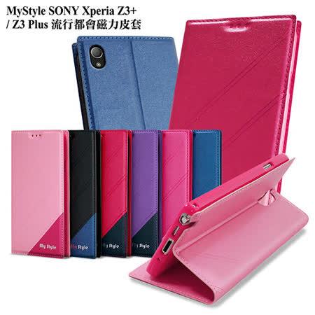 MyStyle SONY Xperia Z3+ 流行都會磁力側翻皮套