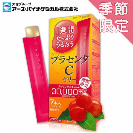 【日本大塚集團】大塚美C凍-西印度櫻桃口味 7入