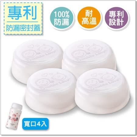 【EA0016】四入-Double Love台灣製寬口徑奶瓶鎖水防漏密封蓋(適用AVENT 新安怡、DL、KUKU鴨)