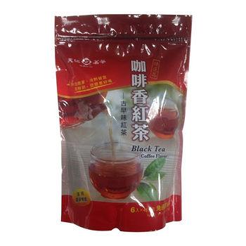 天仁咖啡香紅茶古早味270g/包