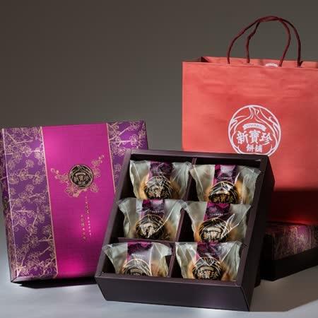 【新寶珍餅舖】三Q餅禮盒x1盒(6入/盒)