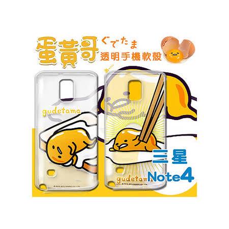 三麗鷗授權正版三星 SAMSUNG Galaxy Note4 N910 治癒系蛋黃哥透明軟式保護殼 手機套(偷閒款)