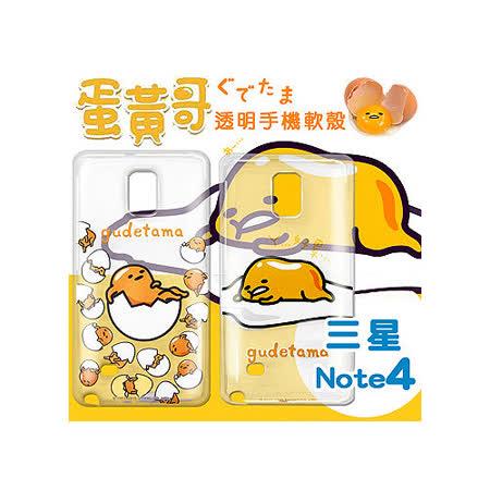 三麗鷗授權正版 三星SAMSUNG Galaxy Note4 N910 治癒系蛋黃哥透明軟式保護殼 手機套(淡定款)