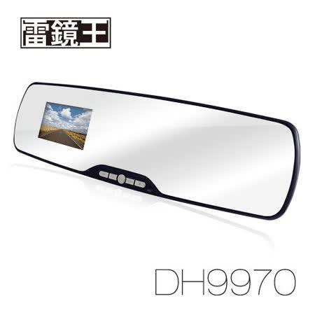 雷鏡王 DH9970 10天停車監控 Full HD 後視鏡型行車行車記錄器電源線記錄器(送16G TF卡)