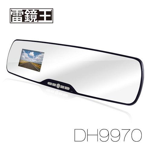 雷鏡王 DH9970 10天停車監控 推薦後視鏡行車記錄器Full HD 後視鏡型行車記錄器(送16G TF卡)